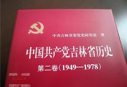《中国共产党吉林省历史》第二卷(1949—1978)出版发行