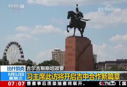 吉尔吉斯斯坦政要:习主席此访将开启吉中合作新篇章