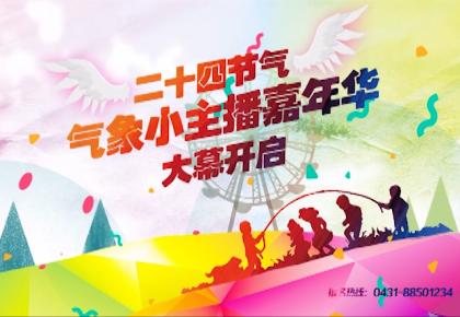 """童星耀中海·童心颂中华 ——""""二十四节气小主播""""正在招募中!"""
