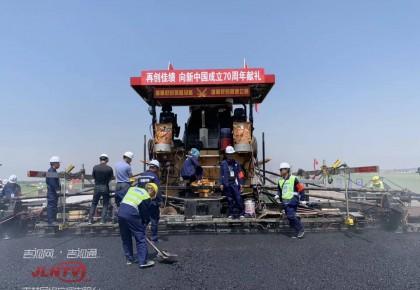 吉林省首条智能化、高质量高速公路双洮高速预计2020年国庆节建成通车