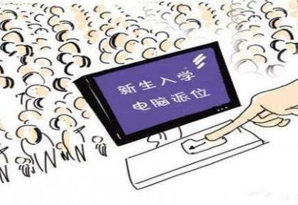 长春今年公办、民办学校学位电脑派位名额公布 14日9时报名