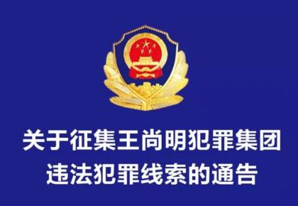 扶余市公安局征集王尚明犯罪集团违法犯罪线索的通告