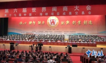 两岸专家聚焦乡村振兴 推动闽台农业科技合作