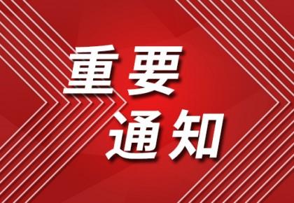 注意了!6月22日、23日长春消夏音乐节演出取消