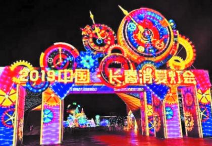 中国长春消夏灯会28日炫彩开幕 100余组大型彩灯造型将点亮长影世纪城
