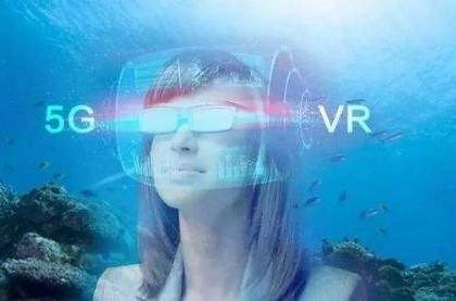 """VR+5G""开辟应用新天地"