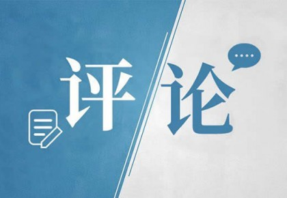 新华社评论员:共同开启中朝友谊崭新篇章