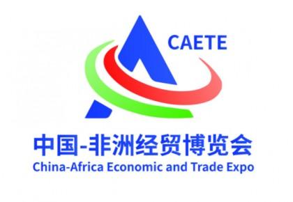 万博手机注册省23户企业将亮相首届中非经贸博览会