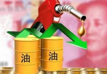 油价迎来二连降!加满一箱92号汽油省4块5