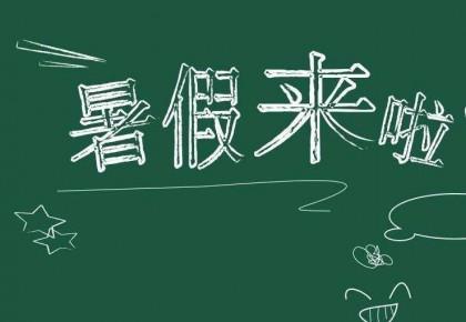 暑假时间公布!长春市中小学7月13日正式放假