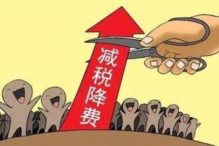 下月起部分行政事業性收費標準降低 3000億元降費減負惠民生