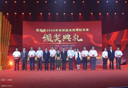 吉林省举行享受国务院政府特殊津贴专家表彰仪式