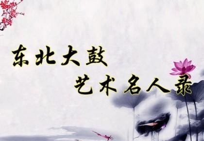 传承中华文化,铸就精神家园,《东北大鼓艺术名人录》热播进行时……