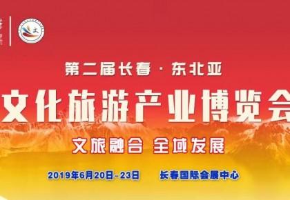 第二届长春·东北亚文化旅游产业博览会20日开幕