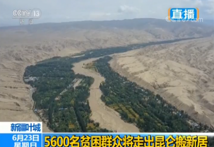 新疆叶城:5600名贫困群众将走出昆仑搬新居