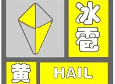 吉林省应急管理厅发布雷电和冰雹黄色预警