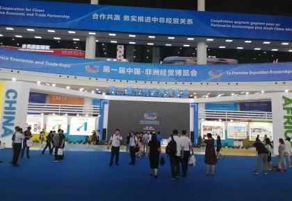 吉林省亮相第一届中国-非洲经贸博览会