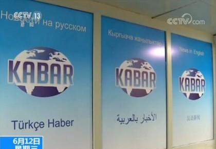 习主席发表署名文章 媒体人士:中吉合作助力吉尔吉斯斯坦发展