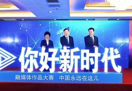 """謳歌偉大時代 記錄奮進中國——第二屆""""你好新時代""""融媒體作品大賽在上海正式啟動"""