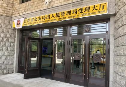 搬家啦!长春市公安局出入境管理局28、29日暂停办公,新址是.....