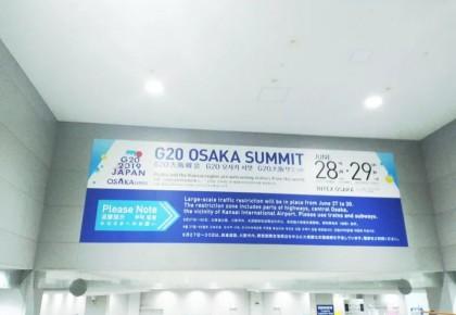 现场直击!大阪全力以赴迎接G20峰会开幕