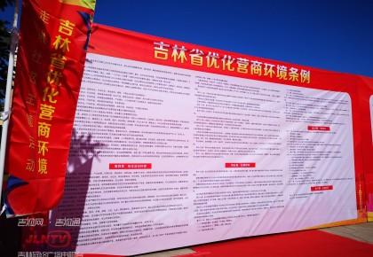《吉林省优化营商环境条例》宣传走进社区