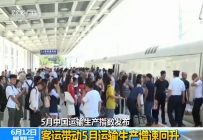 5月中国运输生产指数发布:客运带动运输生产增速回升