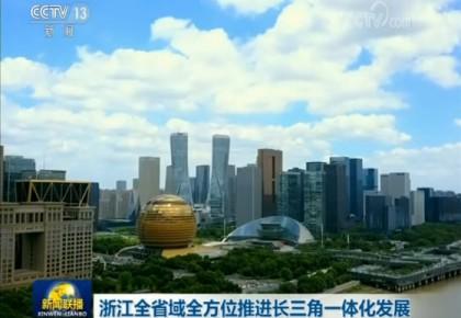 浙江全省域全方位推进长三角一体化发展