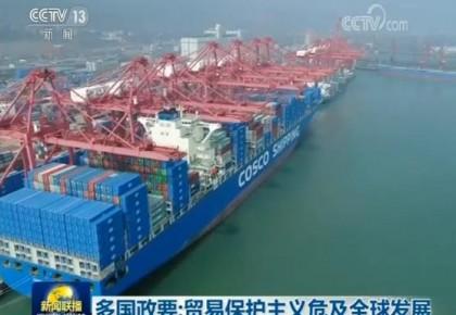 多国政要:贸易保护主义危及全球发展