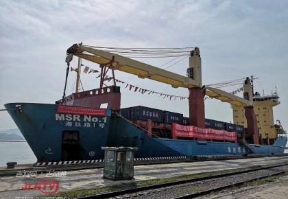 珲春-扎鲁比诺-宁波内贸外运航线今年第二次顺利起航