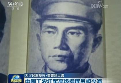 【为了民族复兴·英雄烈士谱】中国工农红军高级指挥员胡少海