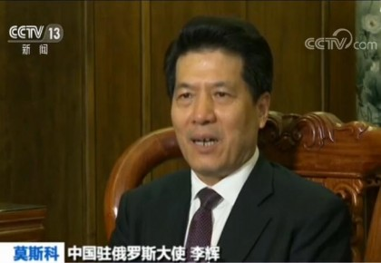 【中国驻俄大使接受联合采访】建交70年 中俄关系历久弥坚