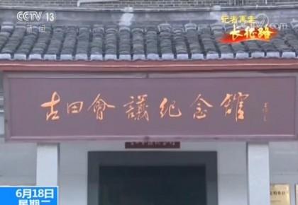 【壮丽70年�奋斗新时代】记者再走长征路 古田会议永放光芒