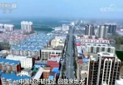 【中国经济韧性足 回旋余地大】城镇化工业化让中国市场潜力巨大 经济转型升级新动能不断发展
