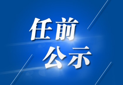 辽源市市管干部任职前公示公告