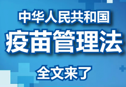 图解政策 | 《中华人民共和国疫苗管理法》