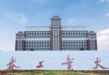 长春工业大学2019届毕业生留吉林省工作人数创新高