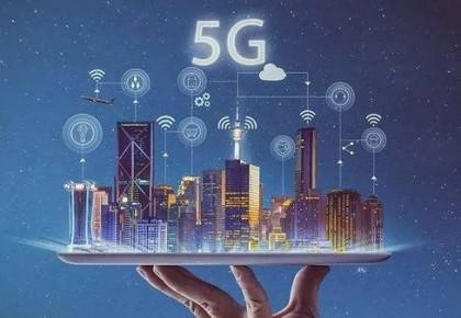 5G携手工业互联网,发展空间有多大?