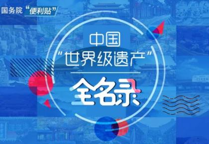 """暑假要来啦~中国这些""""世界级遗产"""",可以了解下"""