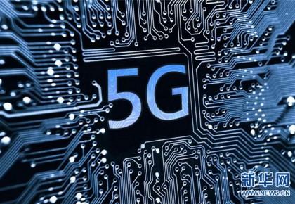 别着急换手机!5G应用陆续落地 大规模商用需时日