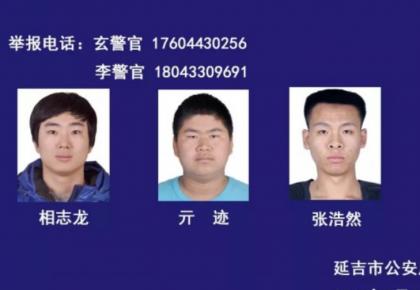 延吉警方公开征集相志龙涉恶犯罪团伙线索