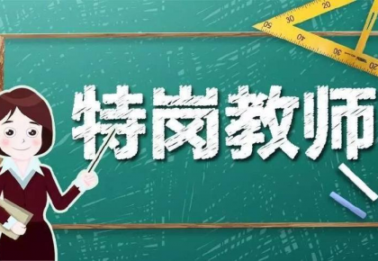 吉林省2019年特岗教师招聘14日考试 20日左右发布笔试成绩