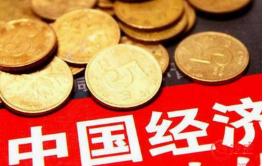 """关键""""引擎""""平稳运行,中国经济驶向""""新蓝海"""""""