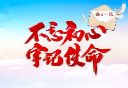 【不忘初心 牢记使命】每日一报:观看红色电影 强化党性教育