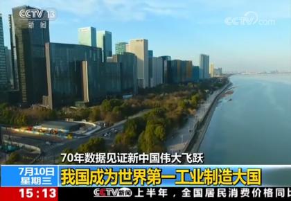 【70年数据见证新中国伟大飞跃】我国成为世界第一工业制造大国