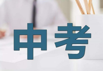 长春市公布2019年中考录取最低控制线