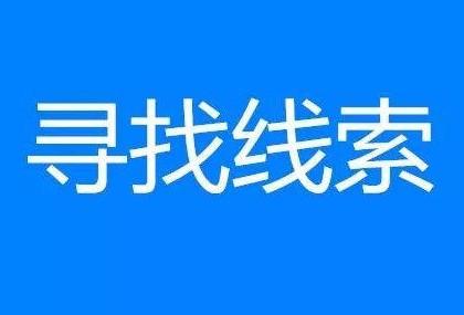 长春警方公开征集以张蒲、杨明珠为首的黑恶势力犯罪团伙违法犯罪线索