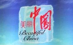 感受美丽中国的发展脉动(评论员观察)