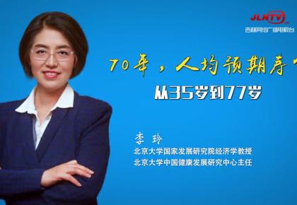 李玲:70年,中国人均预期寿命从35岁到77岁