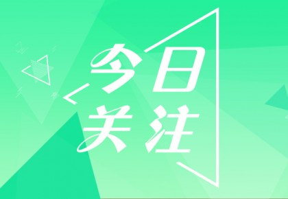 吉林省工商联科技装备业商会在长春成立